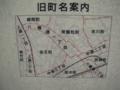 渋谷区旧町名案内