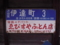 【渋谷区】伊達町