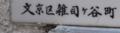 文京区雑司ヶ谷町