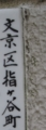 文京区指ヶ谷町
