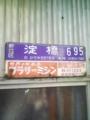 新宿区淀橋1