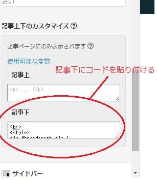 はてなブログの記事下HTML編集画面画像