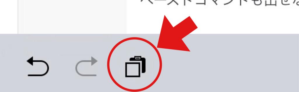 iPad画面 ペーストマーク
