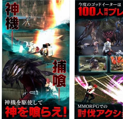 ゴッドイーターオンラインゲームの画像