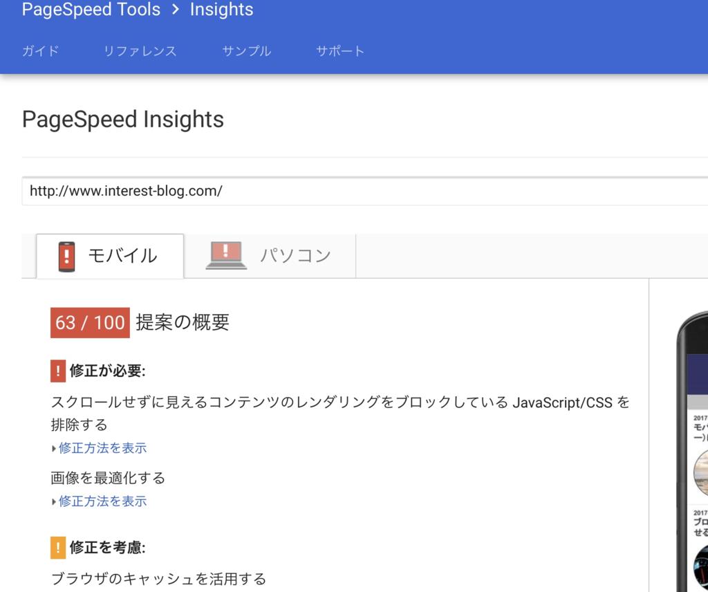 ページスピードインサイト