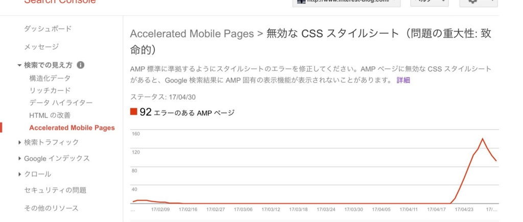 サーチコンソールのAccelerated Mobile Pages