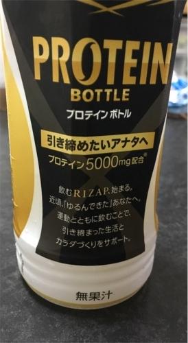 ライザッププロテインボトルの画像