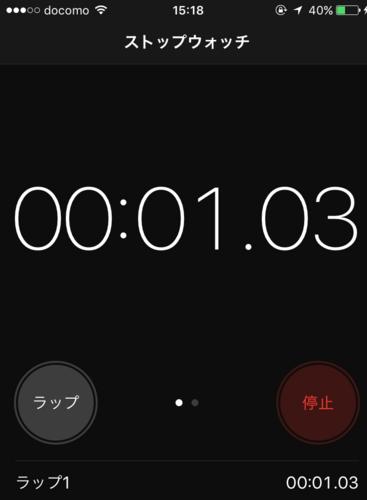 iPhone充電器使用時のタイム