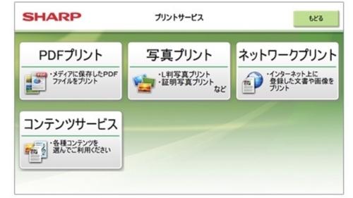 コピー機の画面