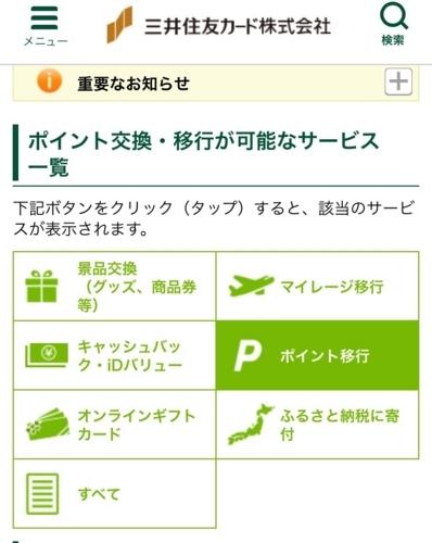 三井住友カード ポイント移行サービス