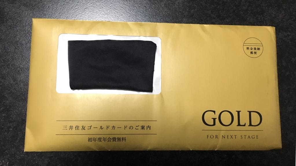 三井住友カード インビテーション