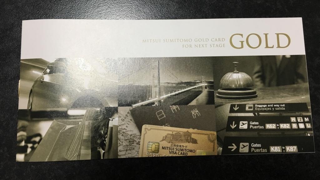 ゴールドカードインビテーション パンフレット