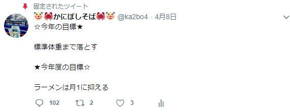 f:id:sobakani:20190415205148j:plain