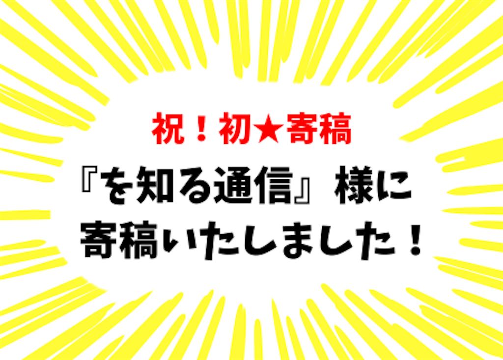 f:id:sobakasukarashimie:20190710221153p:plain