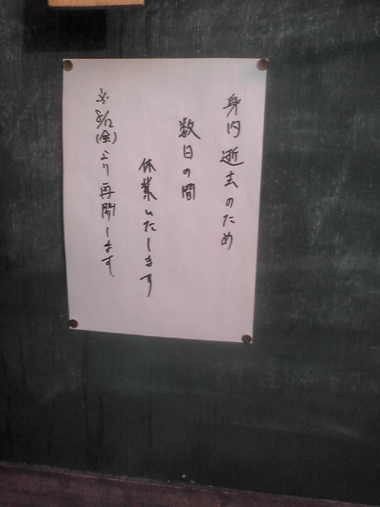 f:id:sobakouboumarusin:20160818191843j:plain