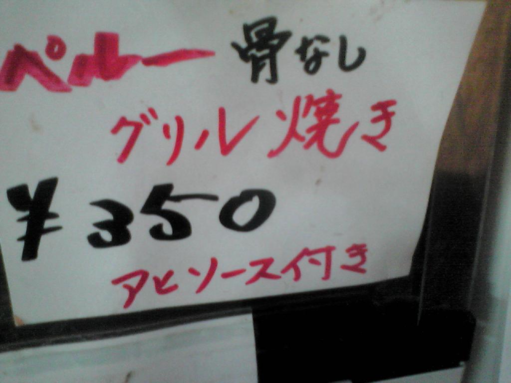 f:id:sobakouboumarusin:20161013112200j:plain