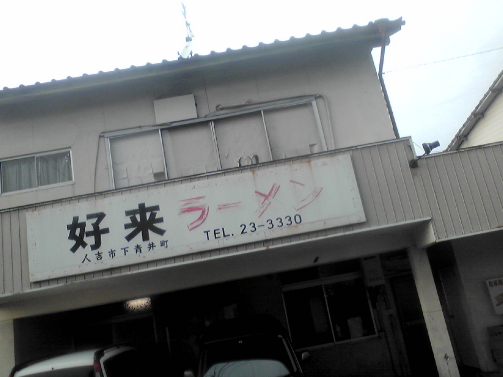 f:id:sobakouboumarusin:20161201100557j:plain