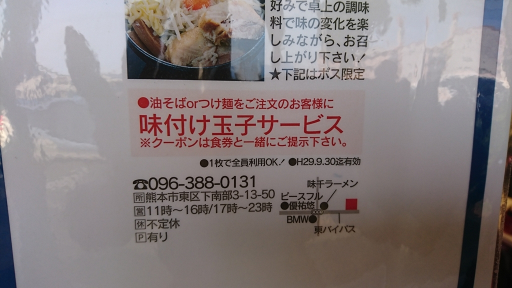 f:id:sobakouboumarusin:20171012135315j:plain