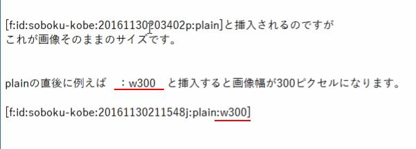 f:id:soboku-kobe:20161201193415p:plain