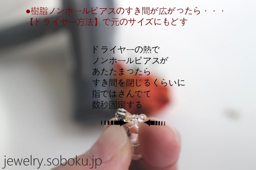 f:id:soboku-kobe:20180125201403j:plain:alt=ノンホールピアスを落とさない方法