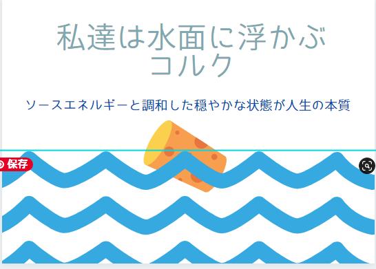 エイブラハムの教え・水面に浮かぶコルクの例え1