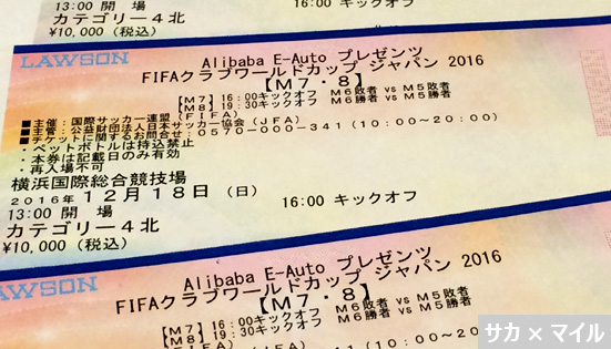 f:id:soccer-mile:20161025091036j:plain