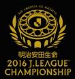 f:id:soccer-mile:20161109204301j:plain