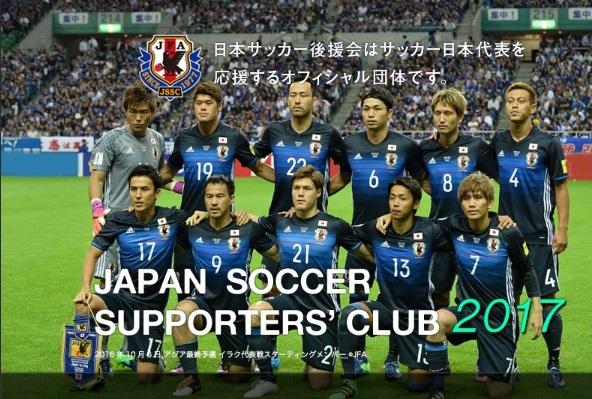 f:id:soccer-mile:20161115000356j:plain