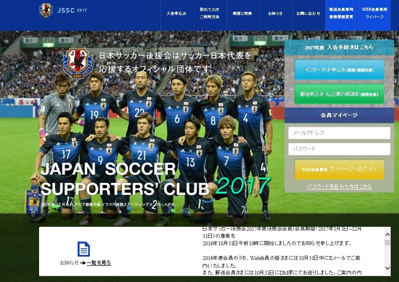 f:id:soccer-mile:20161115000800j:plain