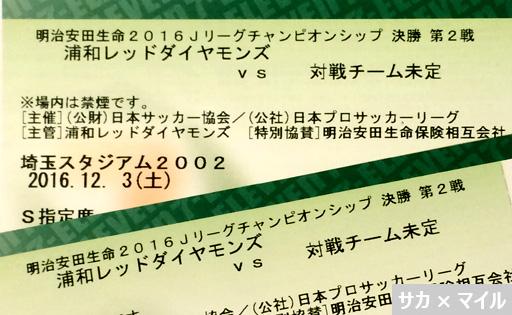 f:id:soccer-mile:20161118221210j:plain