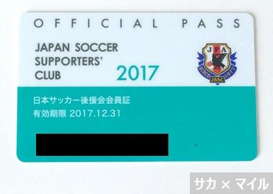 f:id:soccer-mile:20161225222247j:plain