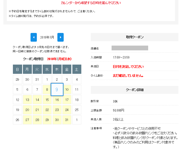 f:id:soccer-mile:20181030233732p:plain
