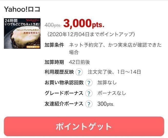 f:id:soccer-mile:20201031024326j:plain
