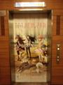 まどマギエレベーター@新宿バルト9