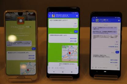 さらに進化するスマホメッセージアプリ! 「+メッセージ(プラスメッセージ)」機能拡充に関する説明会レポート