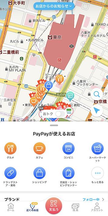 2. 現在の位置情報を元に「PayPay」使用可能なお店が探せます