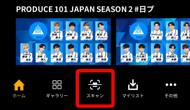 PRODUCE 101 JAPAN SEASON2 練習生ARコメント
