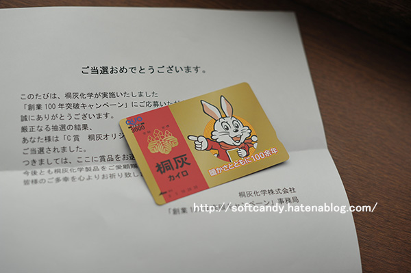 f:id:softcandy:20170326155317j:plain