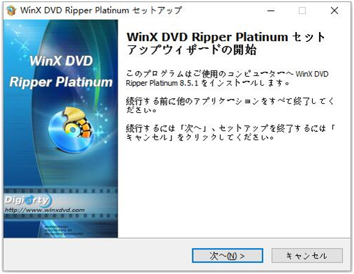 WinX DVD Ripper Platinum無料
