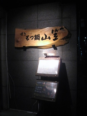 博多・もつ鍋山笠