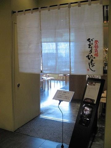 ひつまぶし名古屋 備長 銀座店