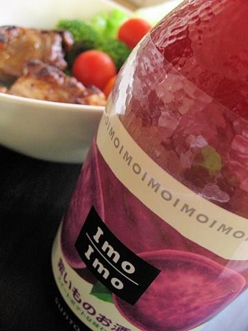 サントリー紫芋のお酒「いもいも」