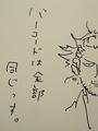 [井上武彦・最後のマン]