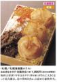 [北海道][和食]