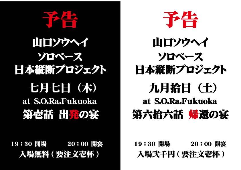 f:id:sohei-yamaguchi:20160703210001j:plain