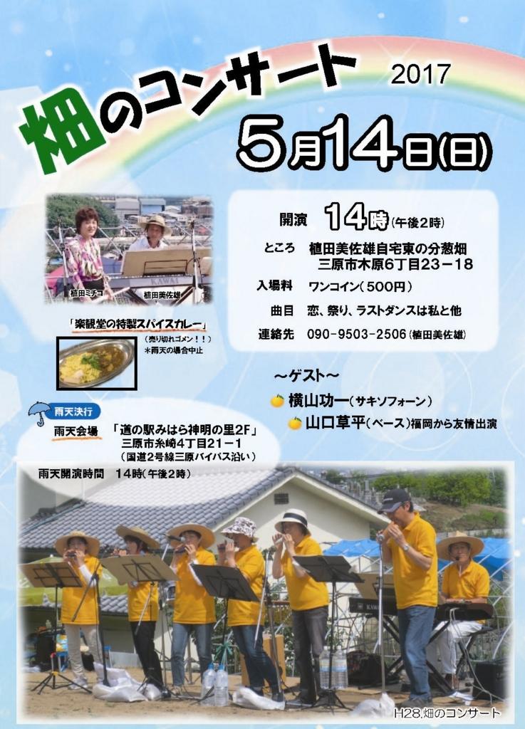 f:id:sohei-yamaguchi:20170424163700j:plain