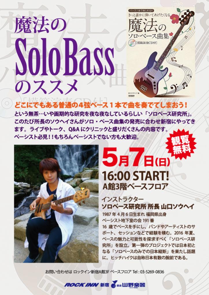f:id:sohei-yamaguchi:20170426135931p:plain