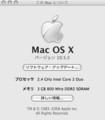 [Mac]メモリ増設後
