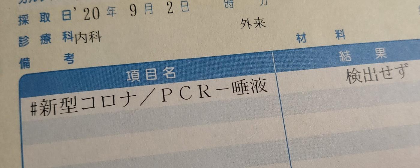 f:id:sohei:20200906012752j:plain
