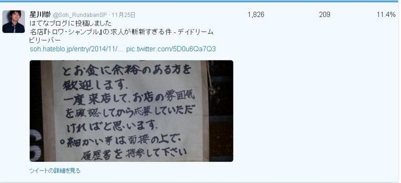f:id:sohhoshikawa:20141211015428j:plain